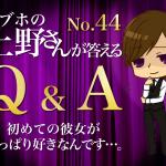 【Q &A:byラブホの上野さん】初めての彼女がやっぱり好きなんです…。