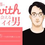 今週のwithで出会えるイイ男~爽やかスポーツ大好き弁護士くん34歳~