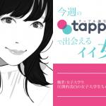今週のタップル誕生で出会えるイイ女〜圧倒的美白の女子大学生ちゃん22歳〜