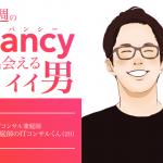 今週のPancy(パンシー)で出会えるイイ男〜副業で庭師のITコンサルくん29歳〜