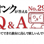 【Q &A:byオンク】初めてできた彼女に喜んで欲しいんです。