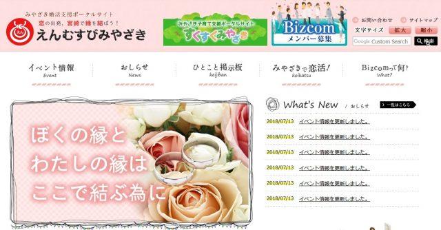 宮崎県 婚活サービス