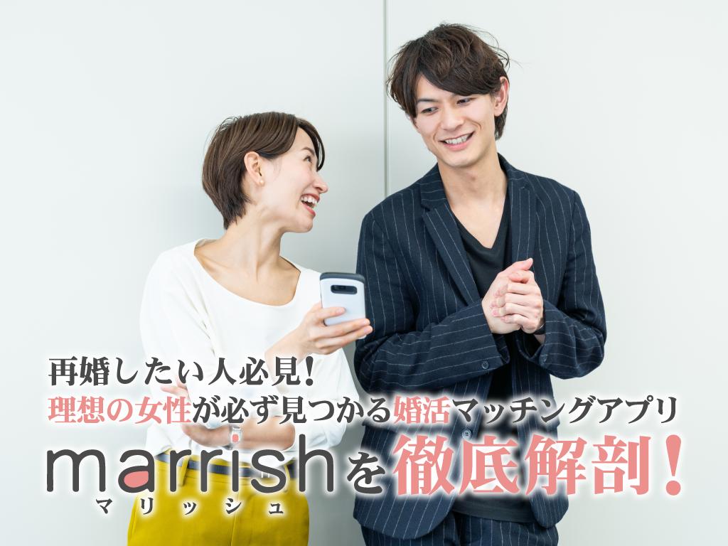 マリッシュ(marrish)の登録方法・手順【画像付き】