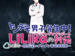 トンデモ男子発生中!LiLikaのマッチングアプリ出会い列伝:【ペアーズ】闇が深いイケメン美容外科医