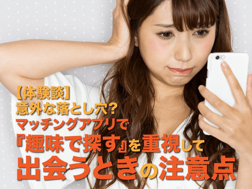 マッチングアプリ オタク 恋人