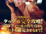 【男性向け】タップル完全攻略!プロフィールの作り方からデートを確定させるまで!