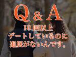 【Q &A:by二宮ゆみ】10回以上デートしているのに彼が手を出してくれません。