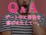 【Q &A:by二宮ゆみ】デート中に男性を喜ばせたくて…。