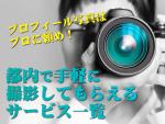 マッチングアプリの写真はプロに頼めばモテる!手軽に撮影してもらえるサービス一覧