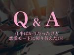 【恋愛Q&A】仕事ばかりだったけど、恋愛モードに切り替えたい!