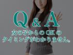 【Q &A:by二宮ゆみ】女の子の「OK」のタイミングがわかりません。