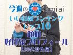 【2018年10月版】今週のOmiaiいいね数ランキングトップ10!傾向と好印象プロフィールを解説!【20代男性編】