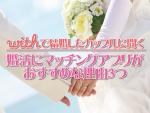 with(ウィズ)のアプリで結婚したカップルに取材!婚活にwith(ウィズ)をすすめる3つの理由