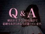 【Q &A:byラブホの上野さん】婚活が上手くいかないので結婚をあきらめようと思います。