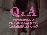 【Q &A:byラブホの上野さん】今の彼氏よりもっといい人がいるかもしれない。このまま結婚していいの?