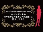 東京カレンダーの世界観が男女の出会いを加速!東カレデートの「クリスマス東カレNIGHT」に潜入!