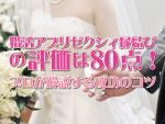 婚活アプリゼクシィ縁結びの評価は80点!プロが解説する成功のコツ!