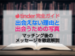 Tinder(ティンダー)完全ガイド!出会えない理由と出会うための写真とマッチ後のメッセージを徹底解説