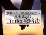 Tinder(ティンダー)の使い方|817マッチの男が絶対に無料で女子と出会える攻略法を大公開!