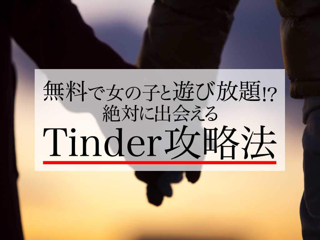 出会える ティンダー