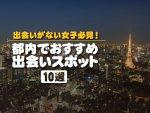 東京都で出会えるスポット10選【出会いがない男女必見】