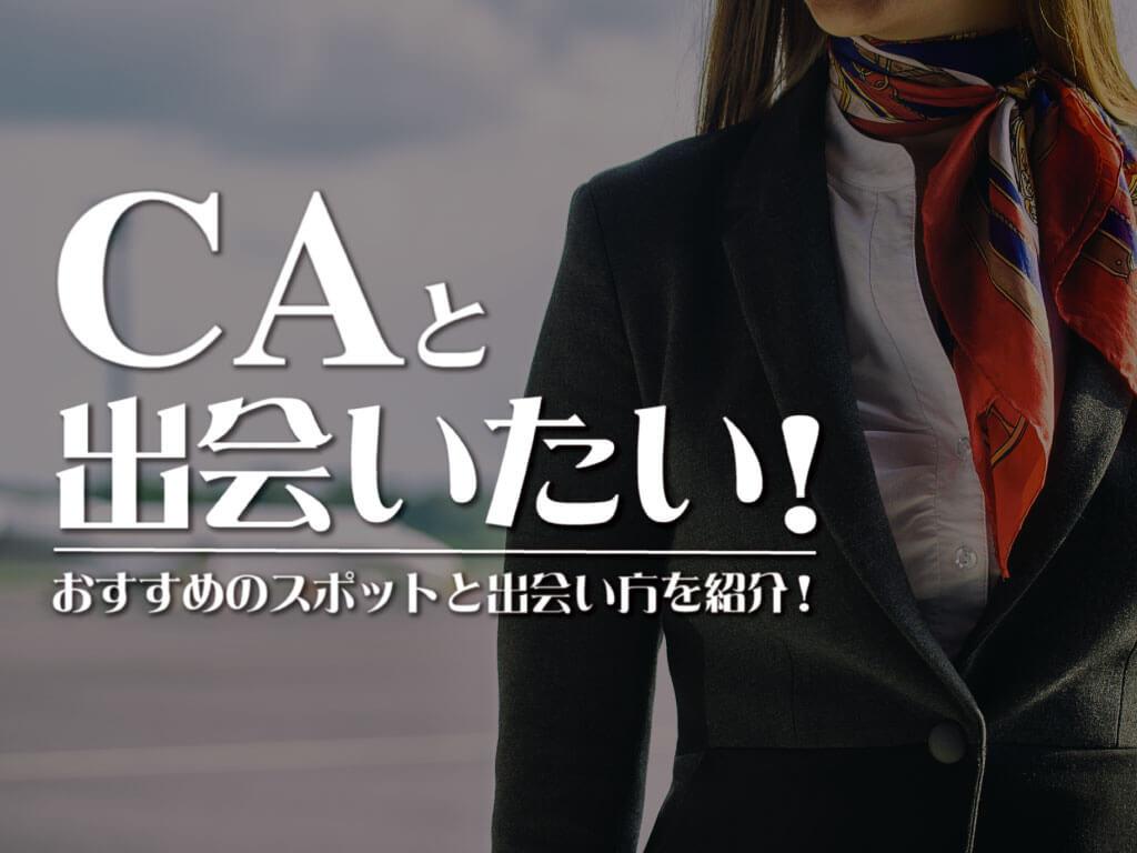 「Ca 出会い アプリ」の画像検索結果