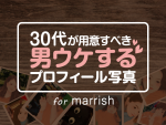 マリッシュ(marrish)でマッチングする写真のコツ!30代の婚活女子が用意すべきプロフィール写真を解説!