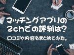 マッチングアプリの2ch(5ch)での口コミ評判・内容まとめ 【2021年最新】