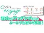ペアーズエンゲージ(Pairs engage)の紹介からマッチングの流れは?ルールや仕組みを解説!