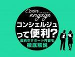 ペアーズエンゲージ(Pairs engage)のコンシェルジュは便利?個別にサポートしてれる内容を解説!
